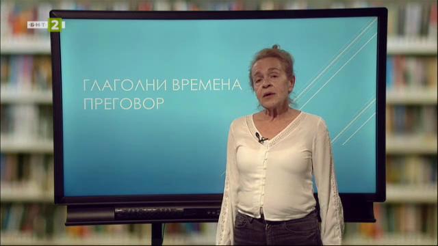 Български език – 6. клас: Време на глагола /преговор/