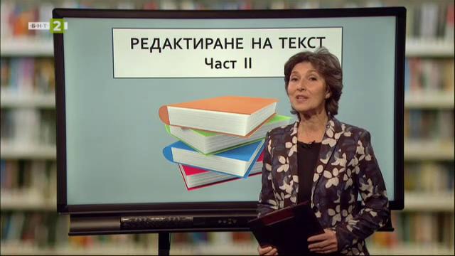 Български език – 7. клас: Редактиране на текст