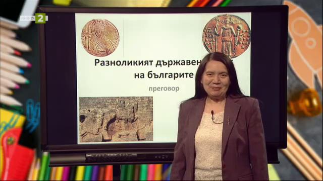 История и цивилизации – 6. клас: Разноликият държавен живот на българите