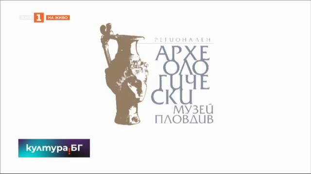Пловдивският археологически музей представя колекциите си във видеопоредица