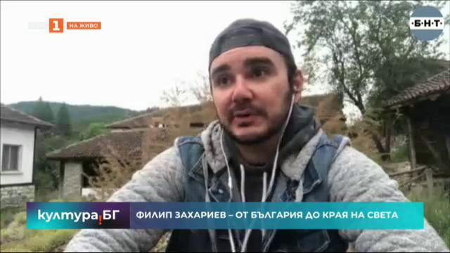 Филип Захариев - от България до края на света