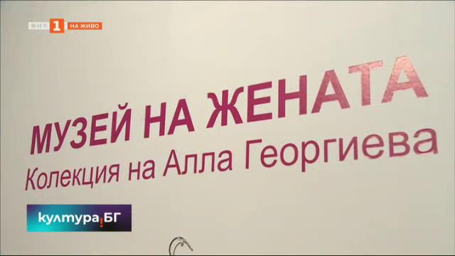 Изложба Музей на жената. Частна колекция на Алла Георгиева