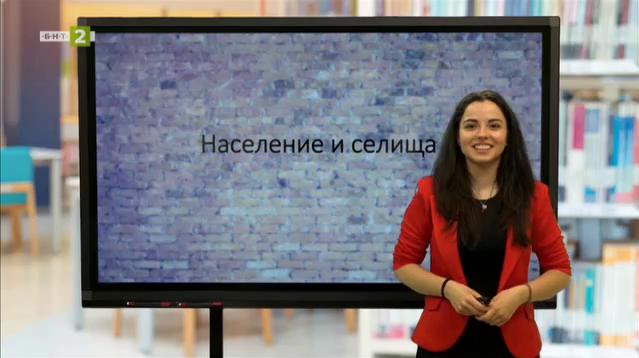 ГЕОГРАФИЯ И ИКОНОМИКА 7. клас: Население и селища на България