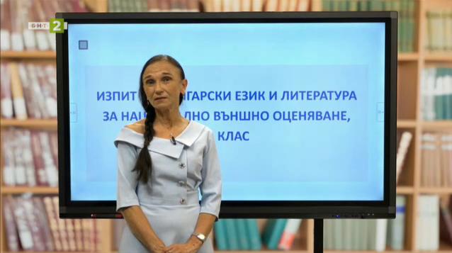 БЪЛГАРСКИ ЕЗИК 7. клас: Подготовка за НВО