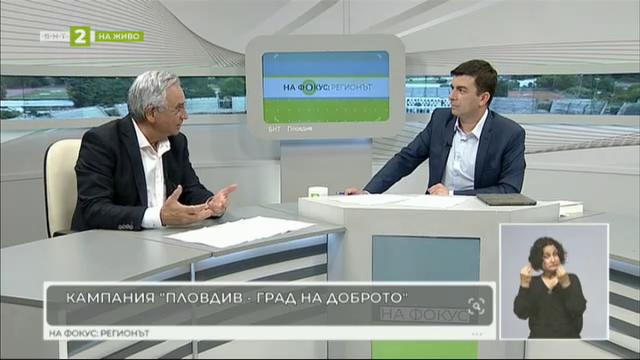 Община Пловдив търси най-добрия човек в града