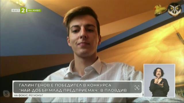 Най-добрият млад предприемач в Пловдив