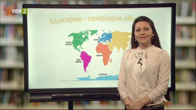 Човекът и обществото – 4. клас: България – природни области /годишен преговор/
