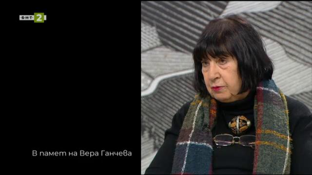 Спомен за проф. Вера Ганчева - една изключителна личност в българската култура