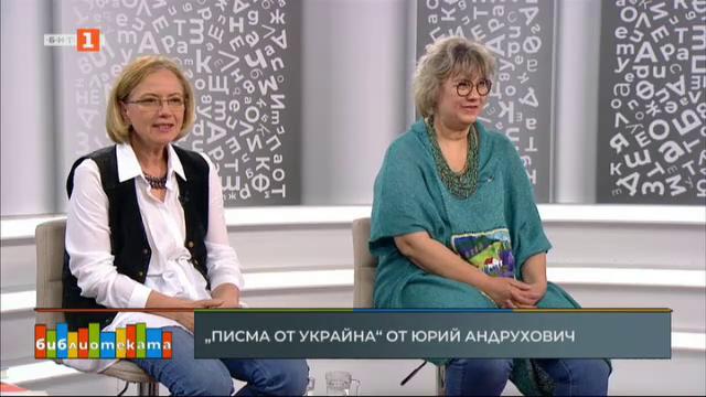 Писма от Украйна, Любовниците на Юстиция на Юрий Андрухович