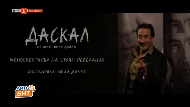 Моноспектакълът Даскал в Народния театър Иван Вазов