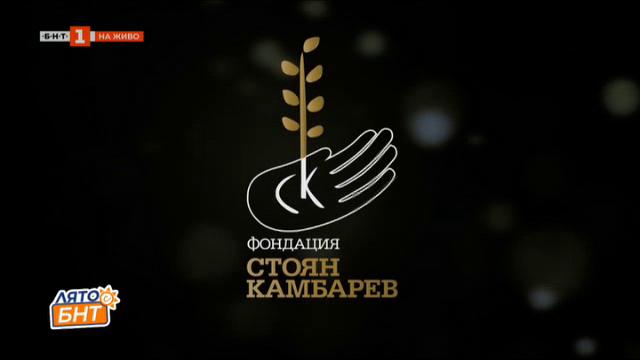 Финалиститите за награда за кино на фондация Стоян Камбарев