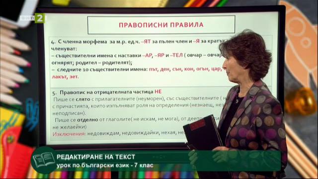 Български език 7.клас: Редактиране на текст (повторение)