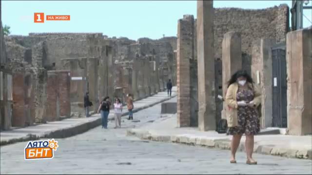 Помпей отново приема туристи