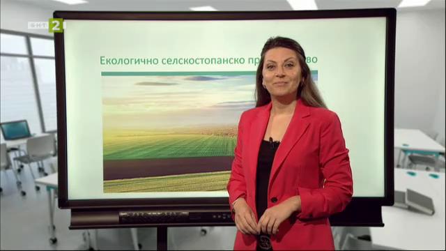 Технологии и предприемачество, 7.клас: Екологично селскостопанско производство