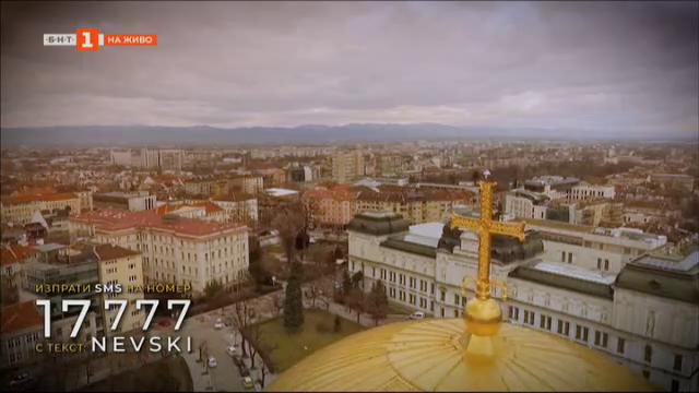 """Кампанията За величието на храма набира средства за """"Св. Александър Невски"""""""