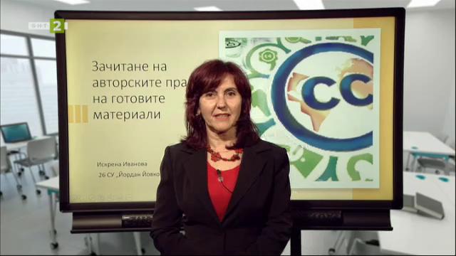 Информационни технологии 7. клас: Зачитане на авторските права