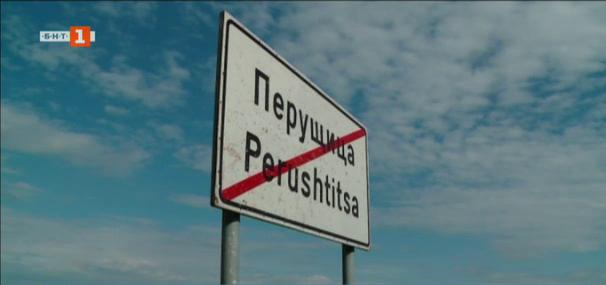 """В квартал """"Запад"""" в Перущица има 5 положителни проби за коронавирус"""
