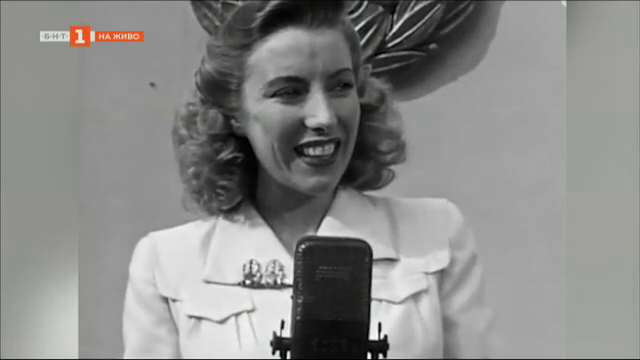 Почина Вера Лин - певицата на надеждата