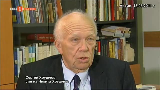 Почина синът на Никита Хрушчов