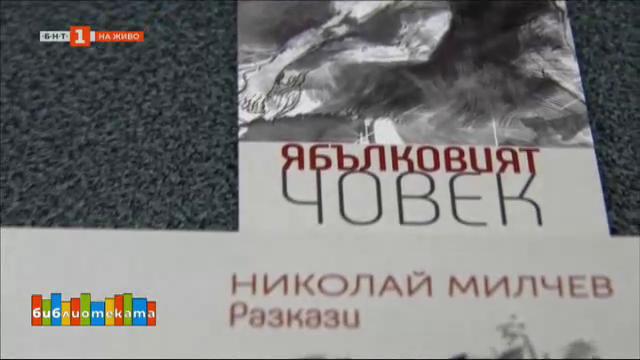 """""""Ябълковият човек"""" - сборник разкази от Николай Милчев"""