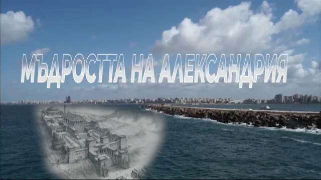 Мъдростта на Александрия