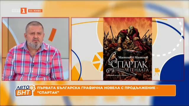 Пълната история на Спартак. Легендата