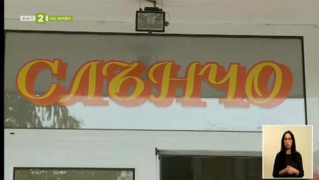 Безпатни детски градини в Свищов