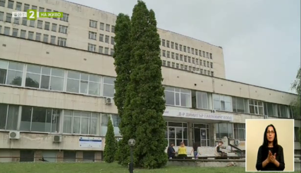 Глад за кадри в Общинска болница Свищов
