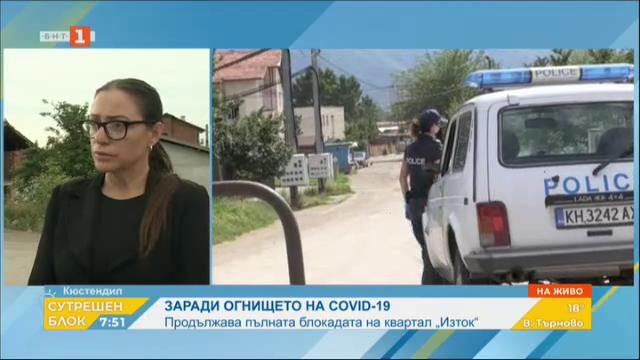 Продължава пълната блокада на кюстендилския квартал Изток