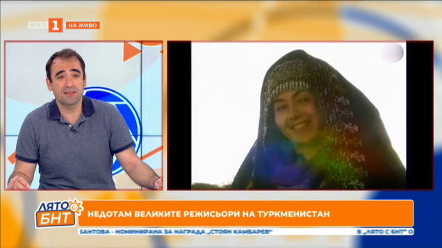 Недотам великите режисьори на Туркменистан