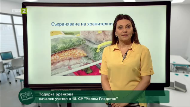 Технологии и предприемачество - 7. клас: Съхраняване на хранителните продукти