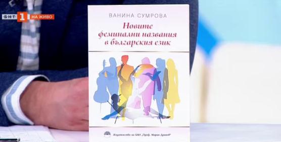 Промени ли се използването на женски род в българския език