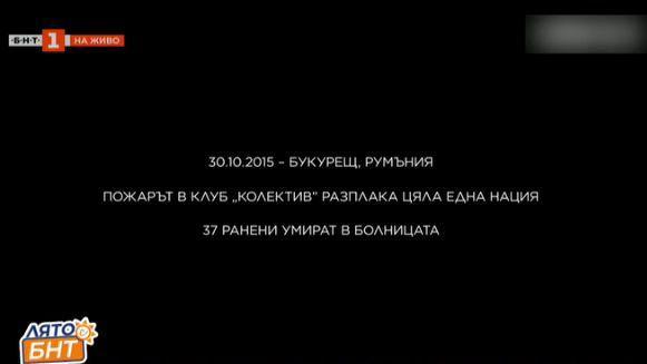 Колектив - филм за най-мащабната измама в здравеопазването на Румъния