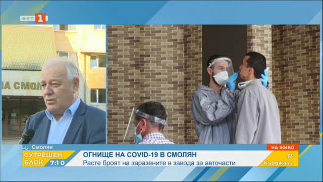 Кметът на Смолян: 58 от тестваните са с положителни проби, но не са болни