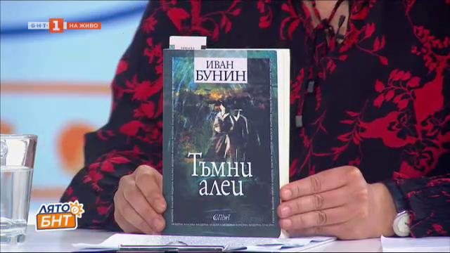Тъмни алеи Иван Бунин за първи път в пълната си версия на български език