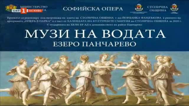 """Опера на открито на езерото """"Панчарево"""""""