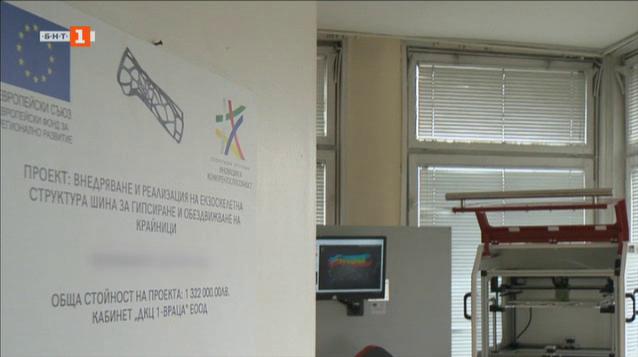Иновативна апаратура в областта на ортопедията в болницата във Враца