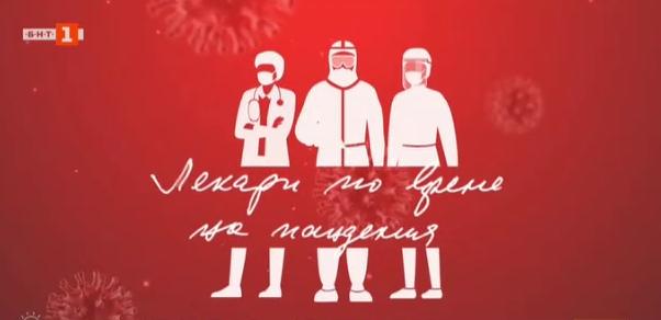Лекари по време на пандемия - документална поредица на БНТ