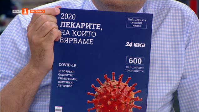Историята и същността на коронавируса, събрана в книга