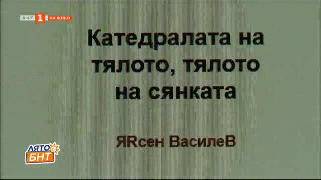 Катедралата на тялото, тялото на сянката - поезия от Ясен Василев