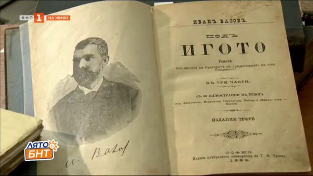 Историята на първите издания на Под игото