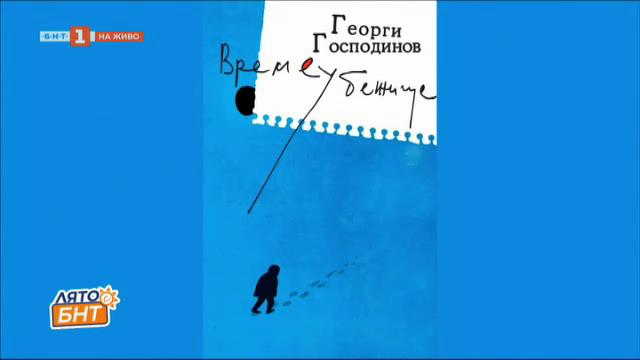 Георги Господинов: Миналото да стои в миналото и ние само да му ходим на гости