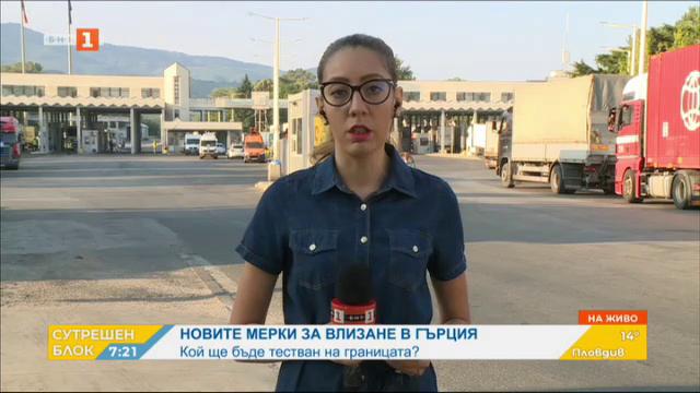 Няма опашки на ГКПП Кулата - Промахон, въпреки новите мерки