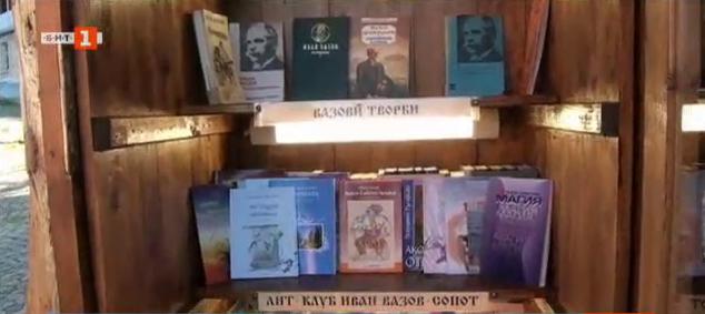 Стара топола в Сопот става библиотека за творбите на Иван Вазов