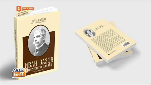 Преиздават книгата Иван Вазов и неговите близки от Вера Вазова