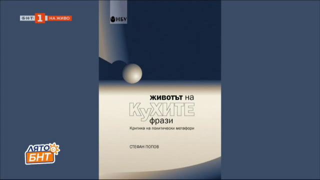 Новата книга на Стефан Попов Животът на кухите фрази
