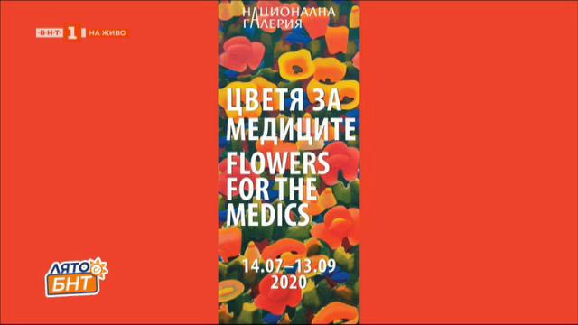 Националната галерия поднася Цветя за медиците