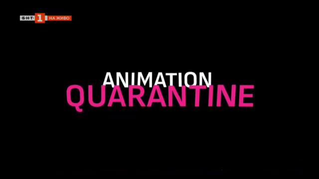 Анимация в карантина - аниматори импровизират върху COVID-19