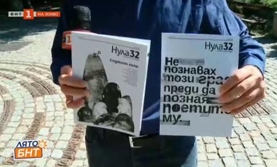 "Списание ""Нула32"" посвети новите си страници на поетите на Пловдив"