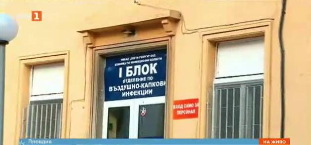 Поне още 3-ма лекари и 6 медицински сестри са нужни за COVID болните в Пловдив
